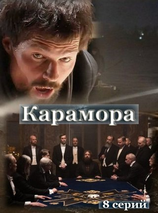 Карамора (2021)
